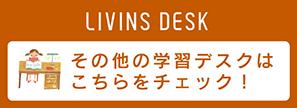 LIVINS DESK