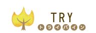 トライパイン