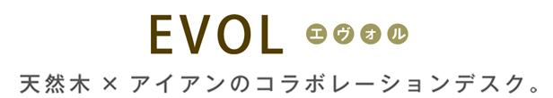 EVOL 天然木×アイアンのコラボレーションデスク。